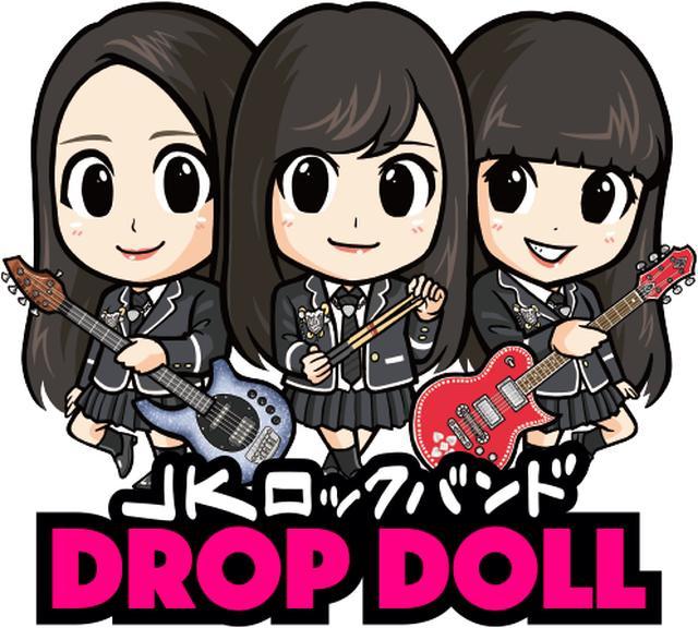 画像: KINGレイナ入場曲でお馴染み DROP DOLLが「JK☆ROCK FES VOL.1」を開催!