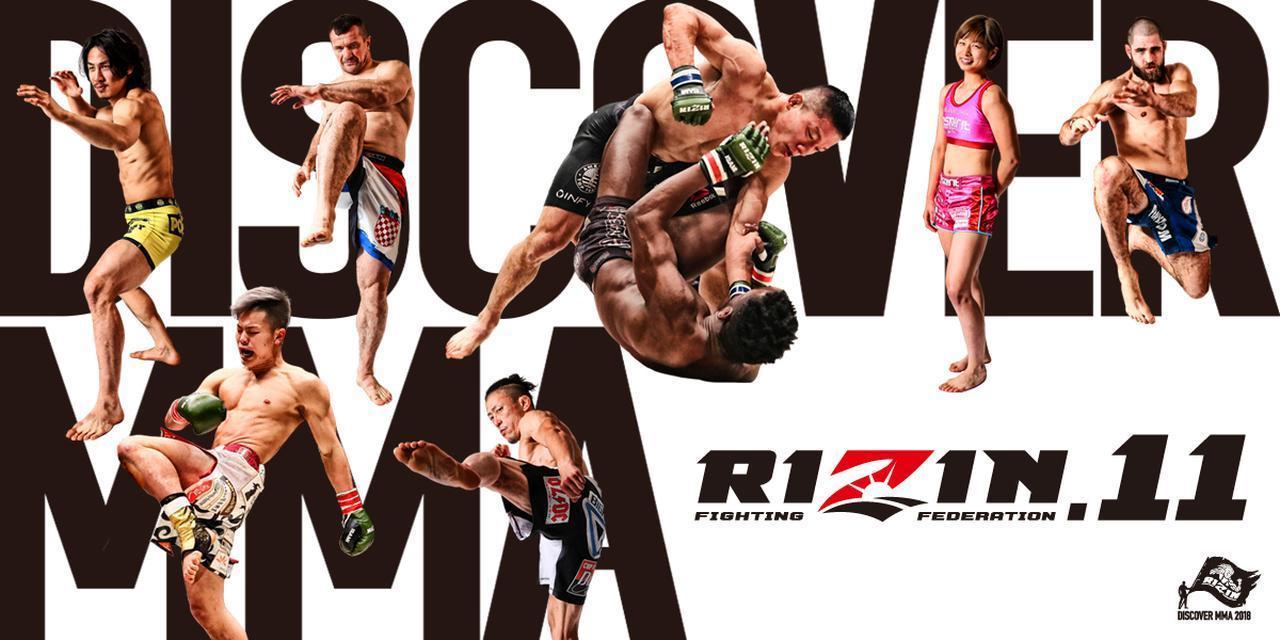画像: 【大会概要/チケット情報】『RIZIN.11』 - RIZIN FIGHTING FEDERATION(ライジン オフィシャルサイト)