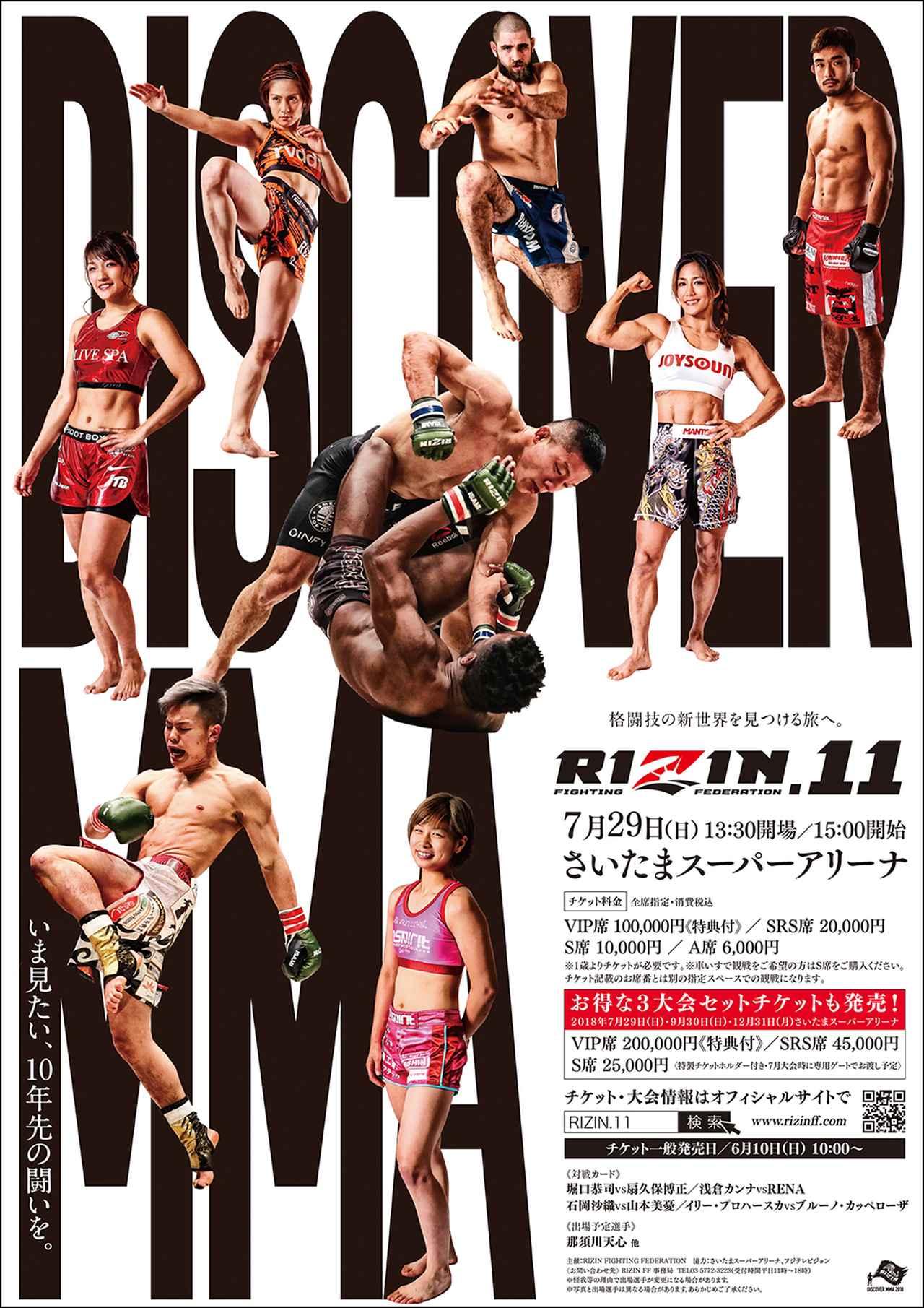 画像: 先着100名様限定! 『RIZIN.11』ポスターサポーター募集中!!