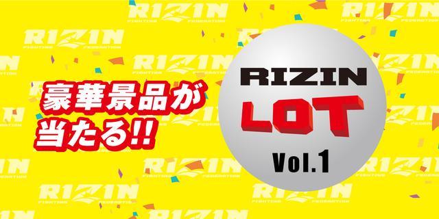 画像: RIZIN FF オフィシャルファンクラブサイト強者ノ巣がリニューアルオープン!