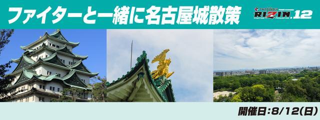画像: RIZINファイターと一緒に名古屋城散策