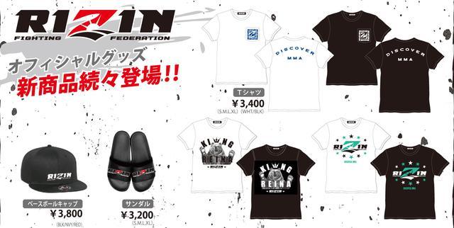 画像2: 【グッズ情報】7.29『RIZIN.11』新作オフィシャルグッズ!