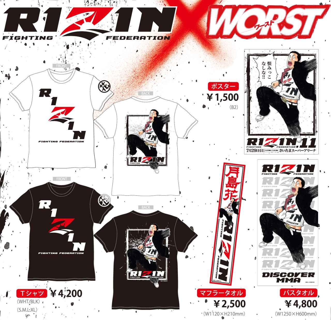画像1: 【グッズ情報】7.29『RIZIN.11』新作オフィシャルグッズ!