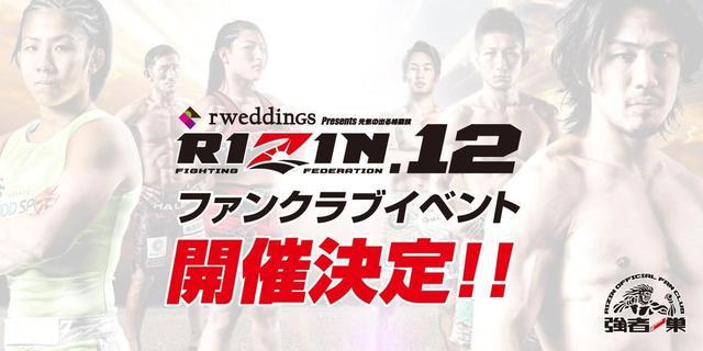 画像: RIZIN.12 ファンクラブイベント開催! - RIZIN FIGHTING FEDERATION(ライジン オフィシャルサイト)