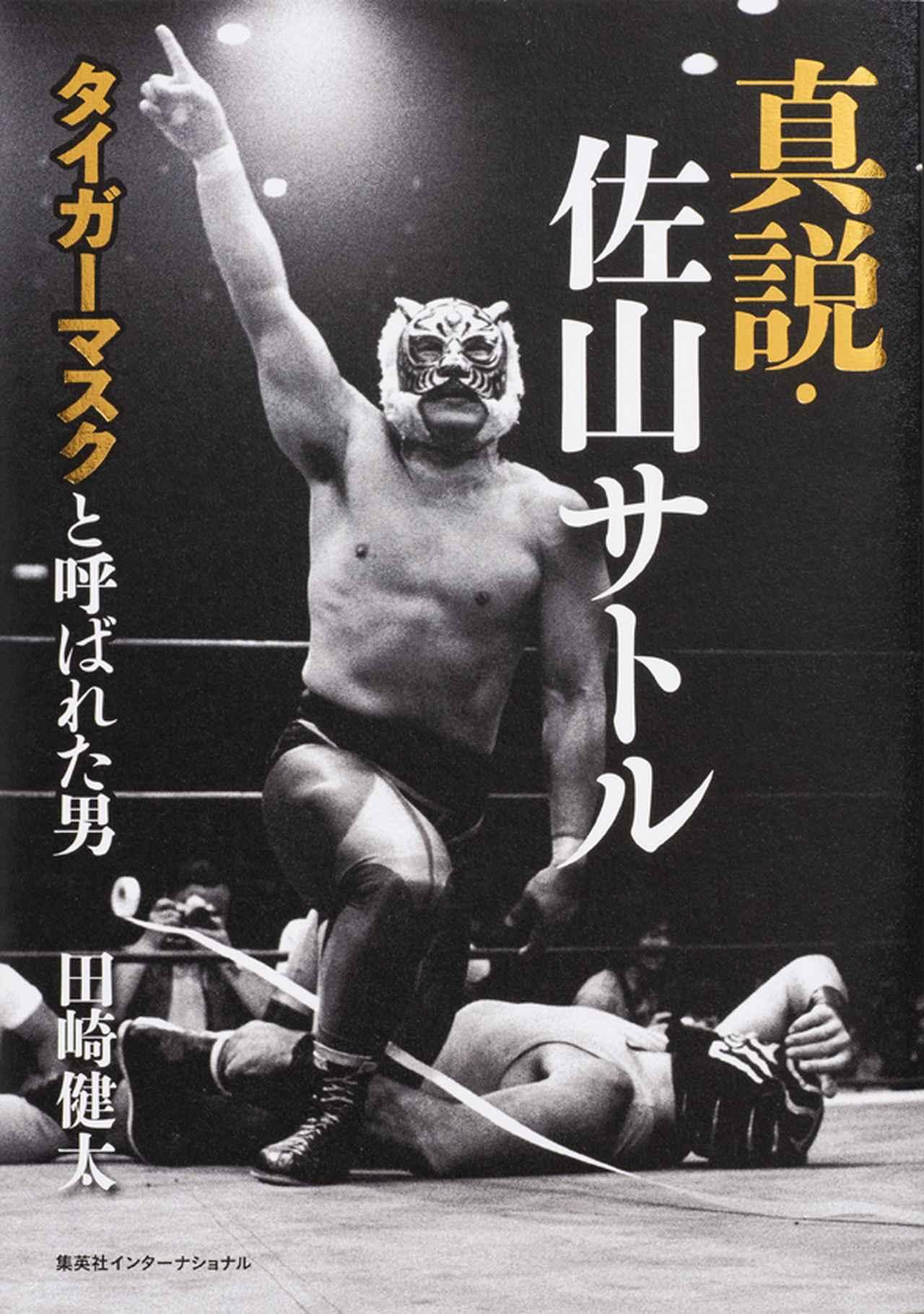 画像: 格闘技ファン必見! MMAのルーツがここに!! 『真説・佐山サトル タイガーマスクと呼ばれた男』発売中