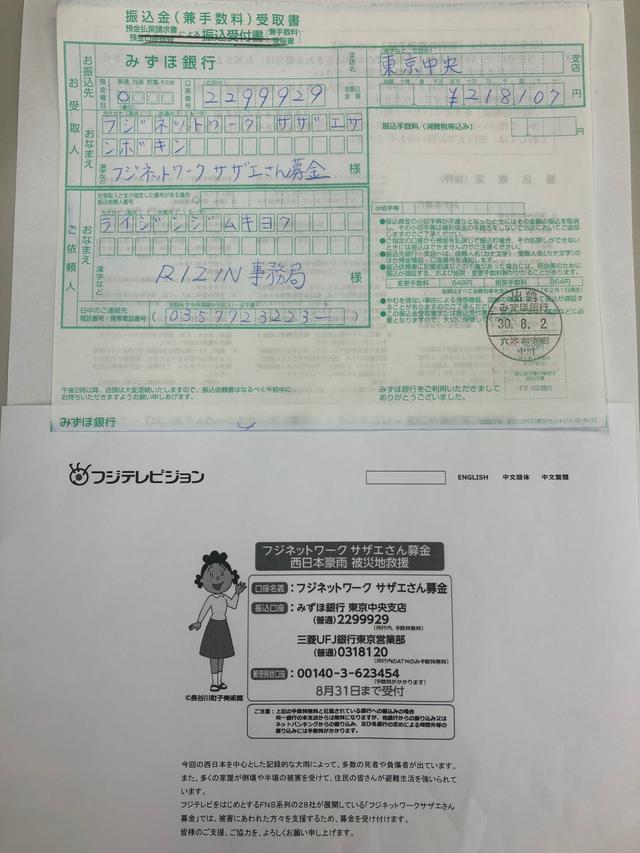画像5: 「POWER TO JAPAN 〜格闘技の力を西日本へ〜」 『RIZIN.11』募金活動ご報告