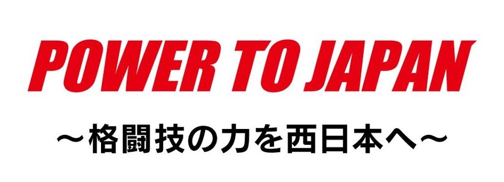 画像: 「POWER TO JAPAN」募金活動