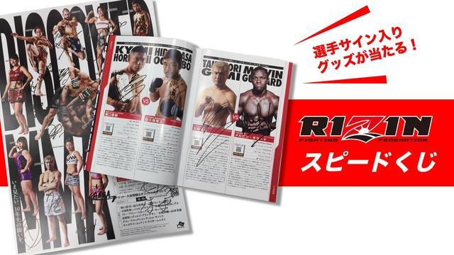 画像: 北岡悟選手&那須川天心選手が登場!RIZIN.12 ファンクラブブース!