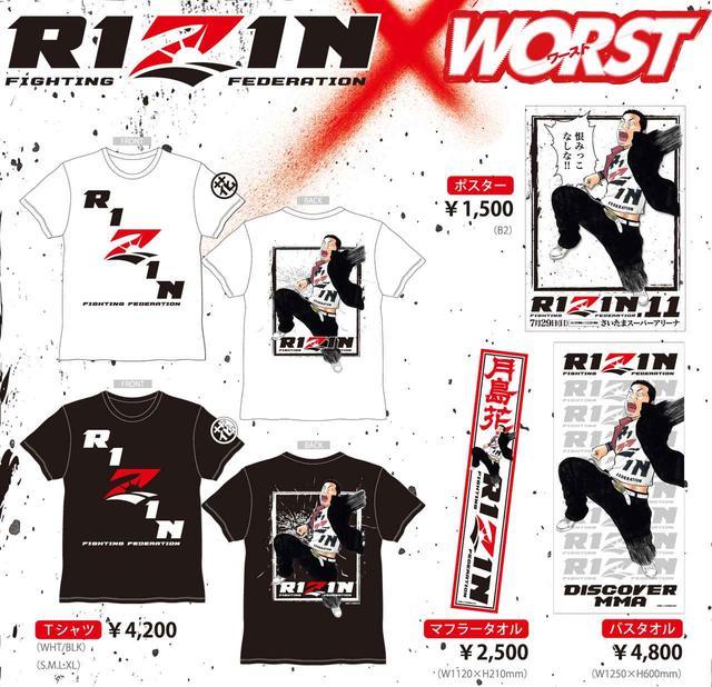 画像1: 【グッズ情報】8.12『RIZIN.12』新作オフィシャルグッズ!