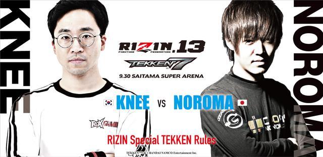 画像1: 第7試合 RIZIN .13 × TEKKEN7 SPECIAL MATCH 韓国 × 日本
