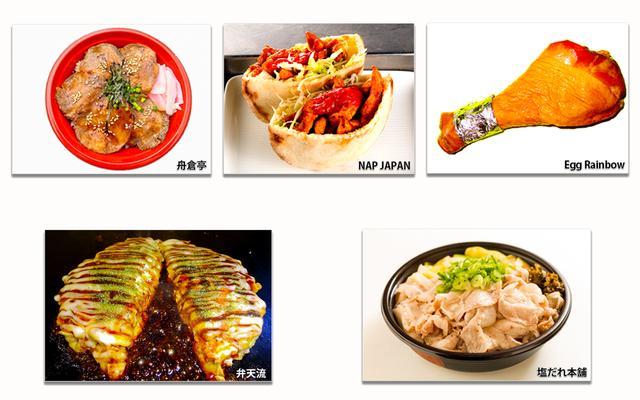 画像: 【飲食情報】9.30『RIZIN.13』グルメ情報!