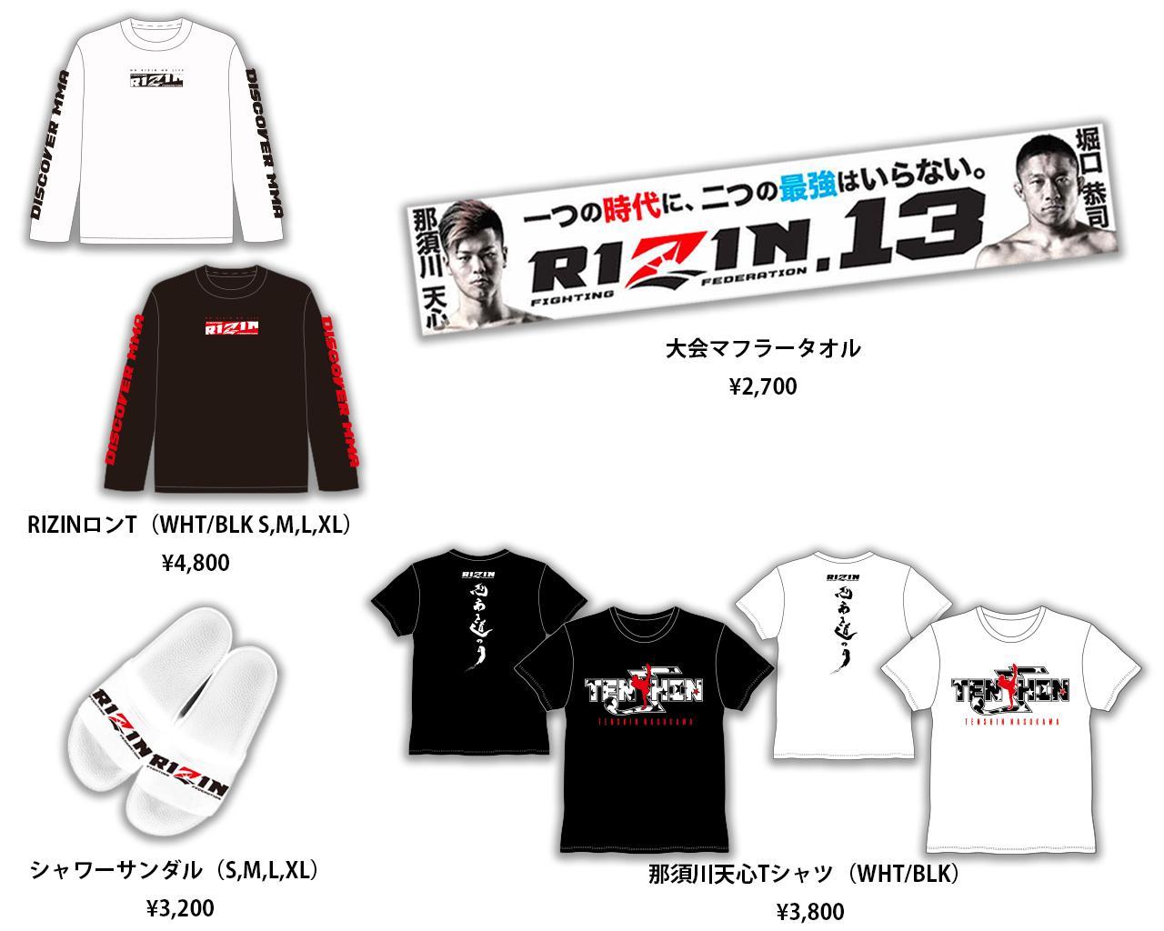 画像2: 【グッズ情報】9.30『RIZIN.13』新作オフィシャルグッズ!