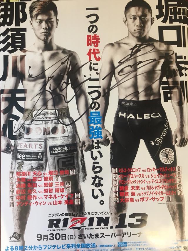画像: 那須川天心選手、堀口恭司選手のサインが入った大会ポスターを投稿して頂いた中から抽選で5名様にプレゼント!