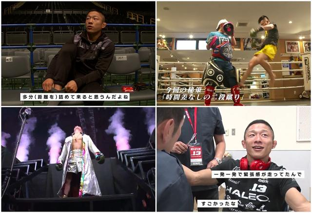 画像1: 「RIZIN CONFESSIONS」新エピソード #23 配信!