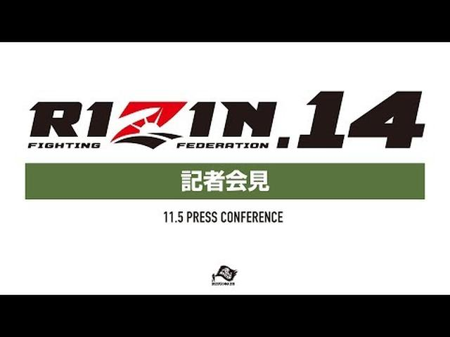 画像: RIZIN.14 記者会見|PRESS CONFERENCE www.youtube.com