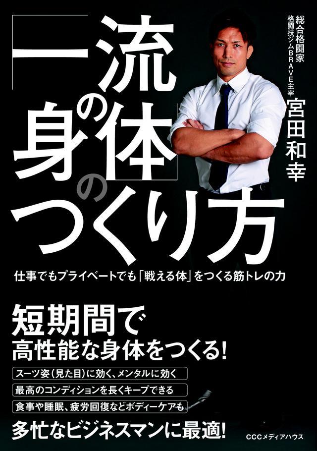 画像1: 宮田和幸 著『「一流の身体」のつくり方』 サイン入り書籍が格闘技EXPO2018特設ブースにて販売決定!!