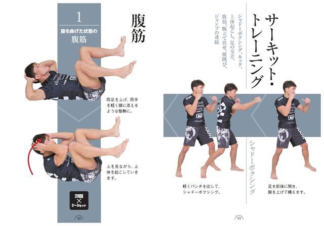 画像2: 宮田和幸 著『「一流の身体」のつくり方』 サイン入り書籍が格闘技EXPO2018特設ブースにて販売決定!!