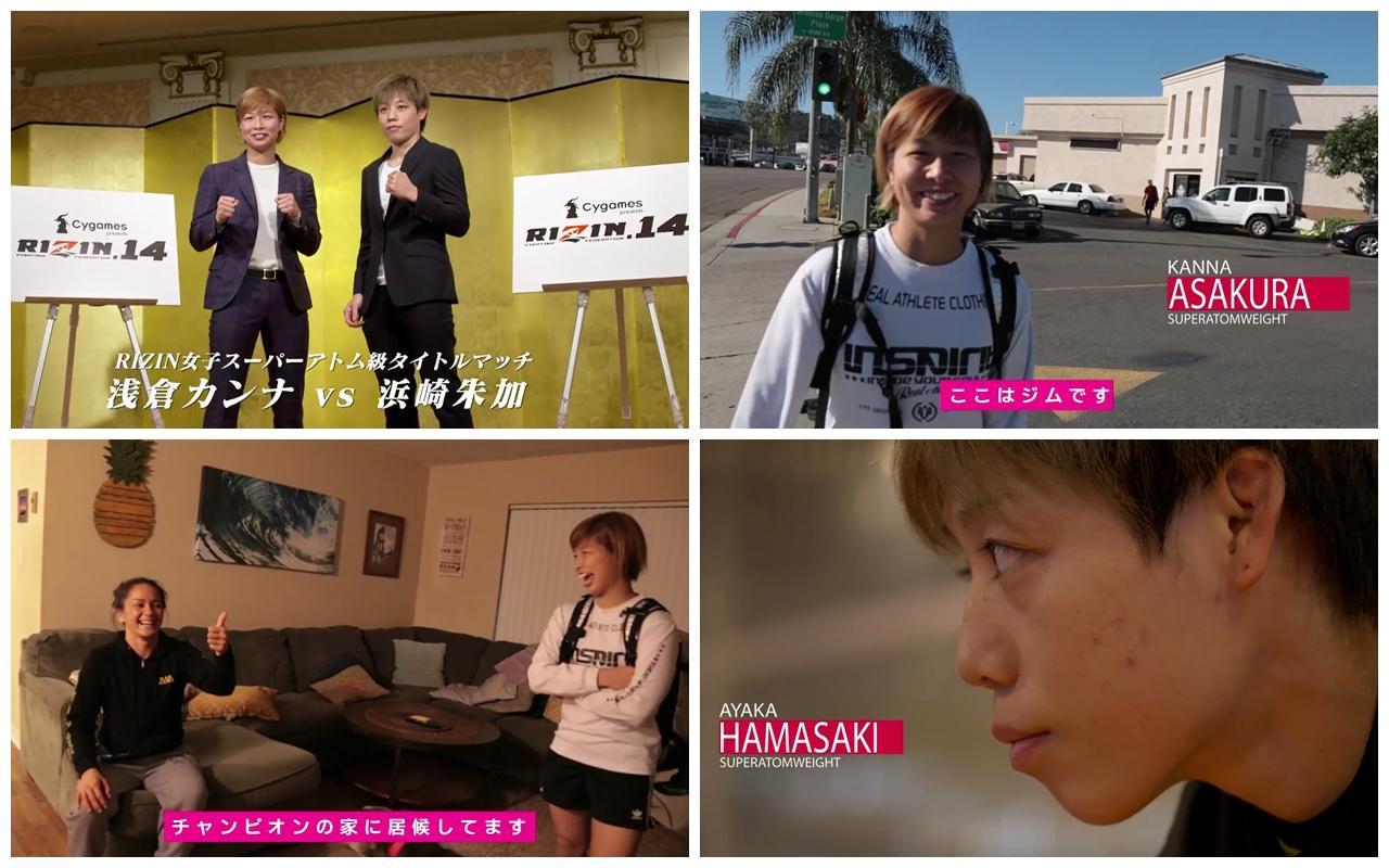 画像1: 「RIZIN CONFESSIONS」新エピソード配信!
