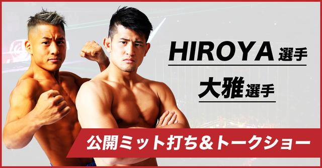画像: HIROYA選手&大雅選手 公開ミット打ち&トークショー