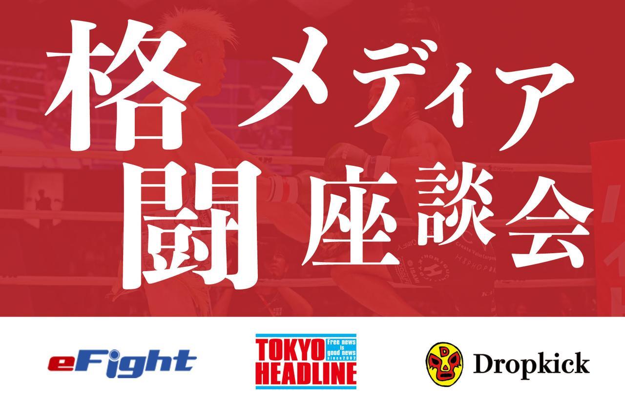 画像: 格闘メディア座談会