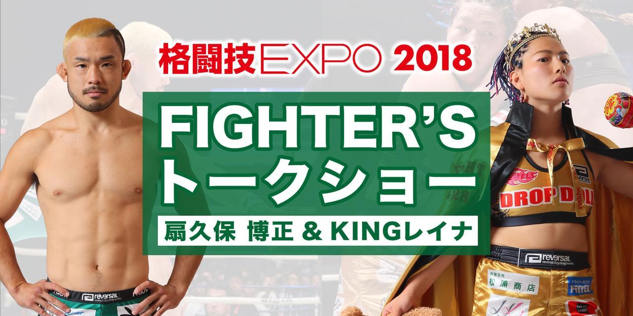 画像: FIGHTER'S トークショー