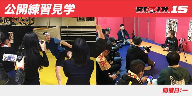 画像1: RIZIN.15 公開練習見学