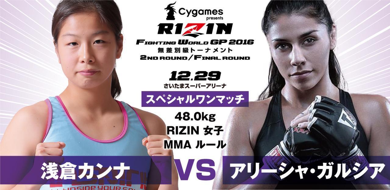 画像: 第3試合 浅倉カンナ vs. アリーシャ・ガルシア