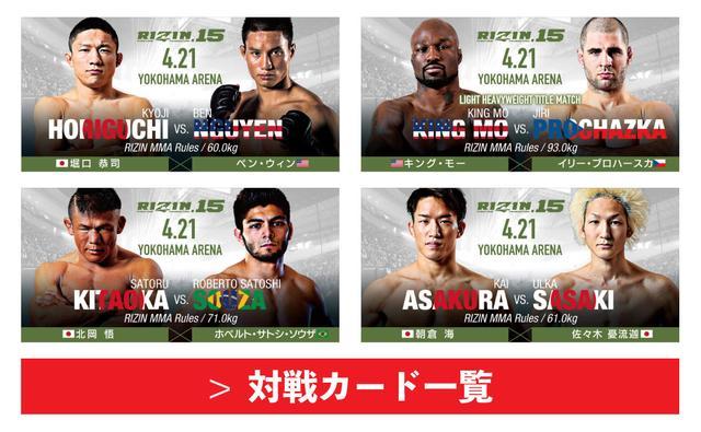 画像: 3月10日(日)よりRIZIN.15 チケット一般発売開始!