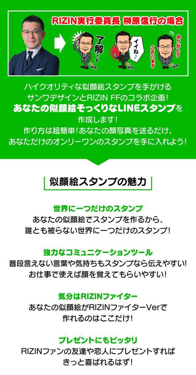 画像1: [特別企画] RIZINファイターなりきりLINEスタンプ登場!