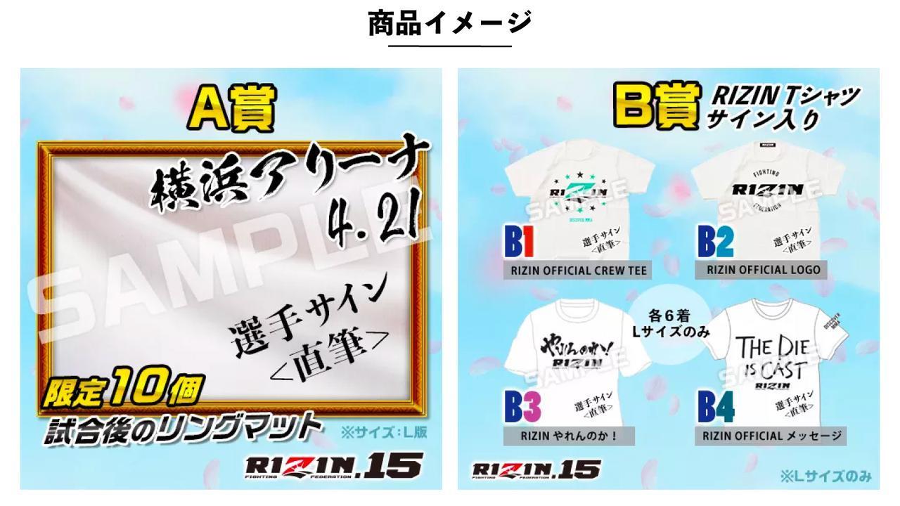 画像: 「RIZIN.15」×「ギャポリー」オンラインくじ&クレーンでコラボ決定!