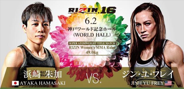 画像: RIZIN女子スーパーアトム級タイトルマッチ