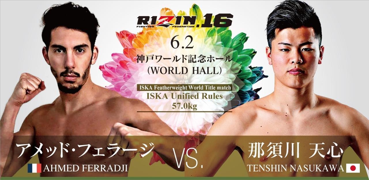 画像: ISKA世界フェザー級タイトルマッチ