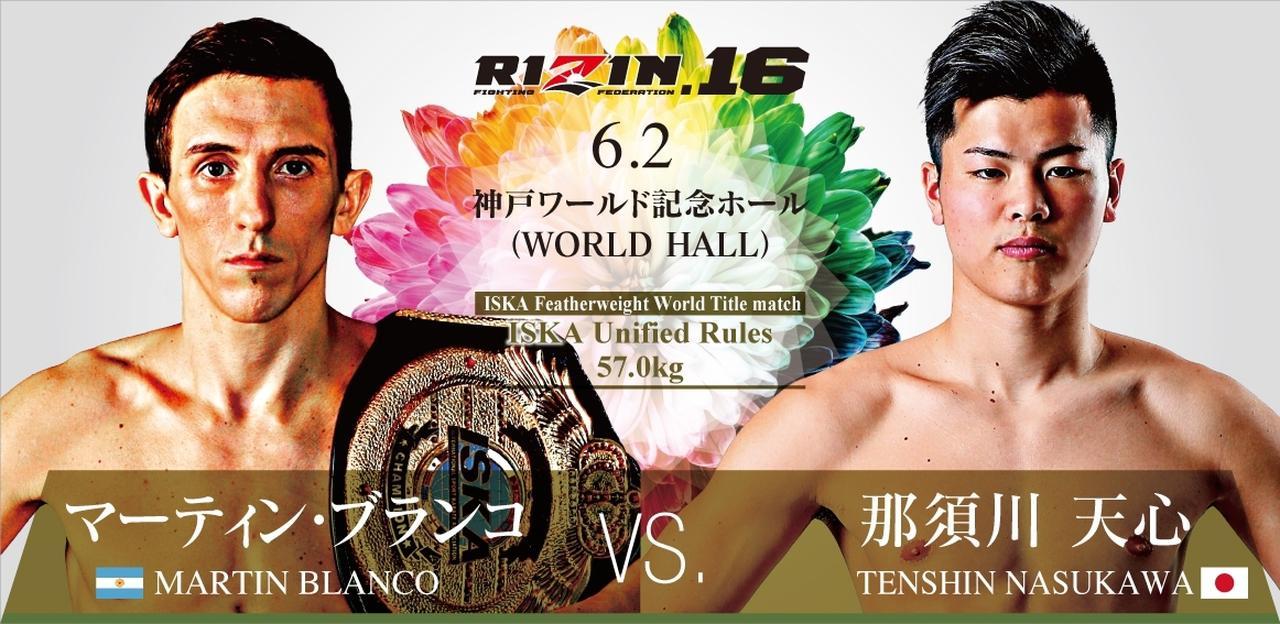 画像: 第14試合/ISKA世界フェザー級タイトルマッチ