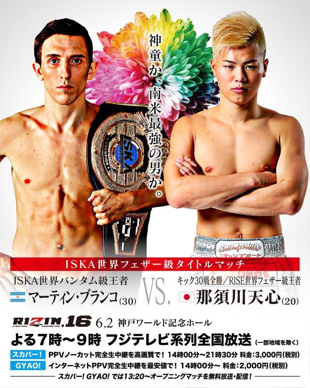 画像: ISKA世界二階級制覇をかけた王者同士の激突!