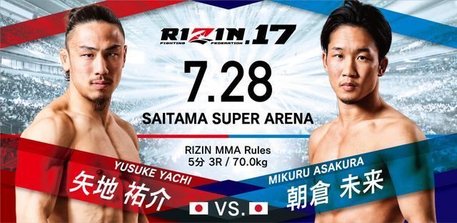 画像1: RIZIN.17 対戦カード