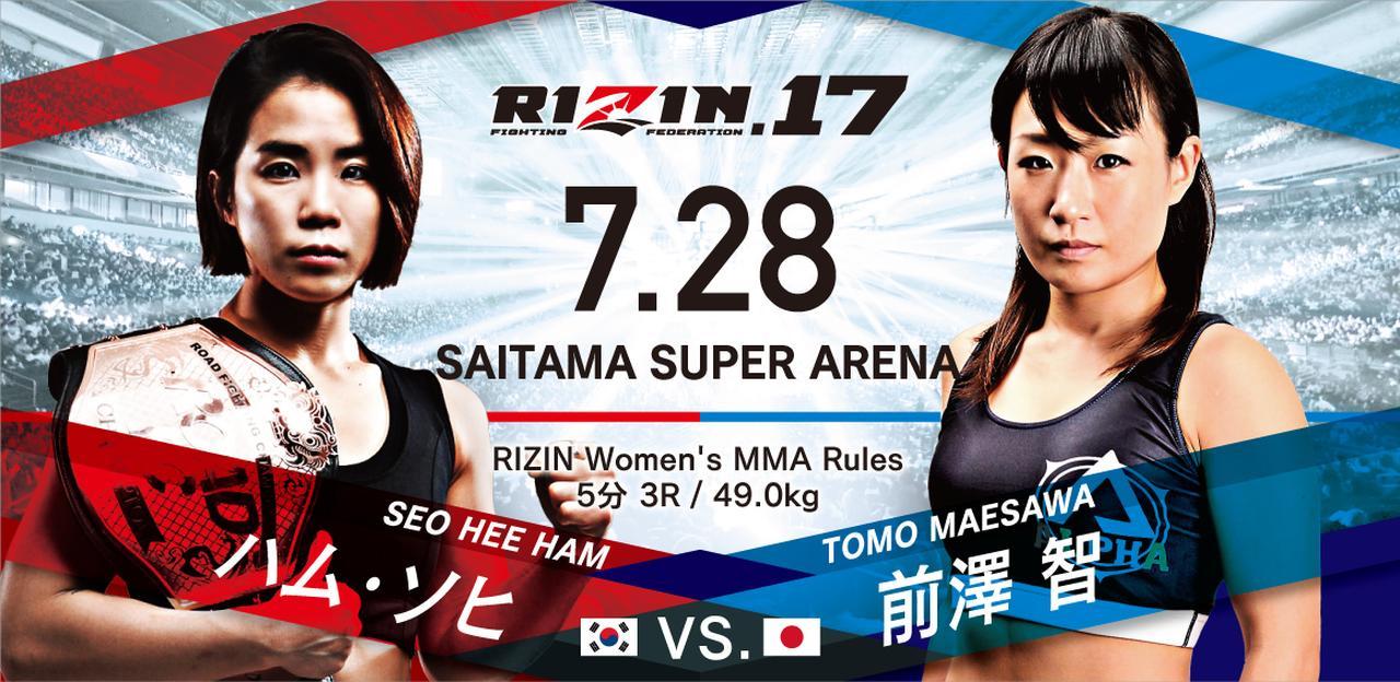 画像2: RIZIN.17 スペシャルワンマッチ