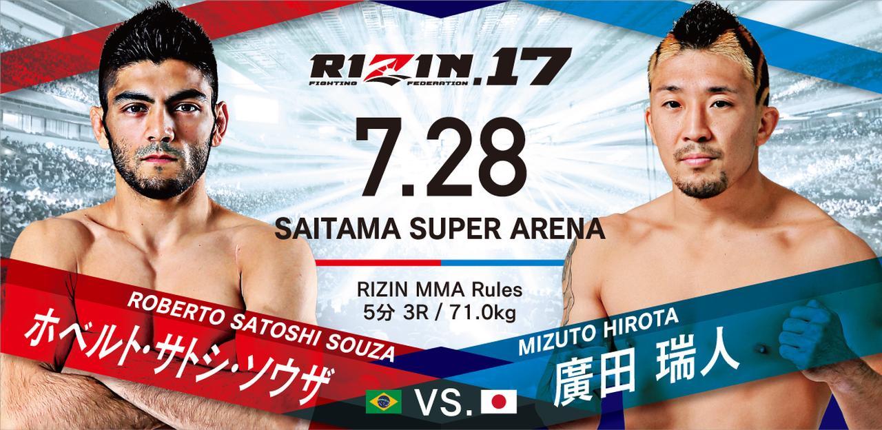 画像1: RIZIN.17 スペシャルワンマッチ