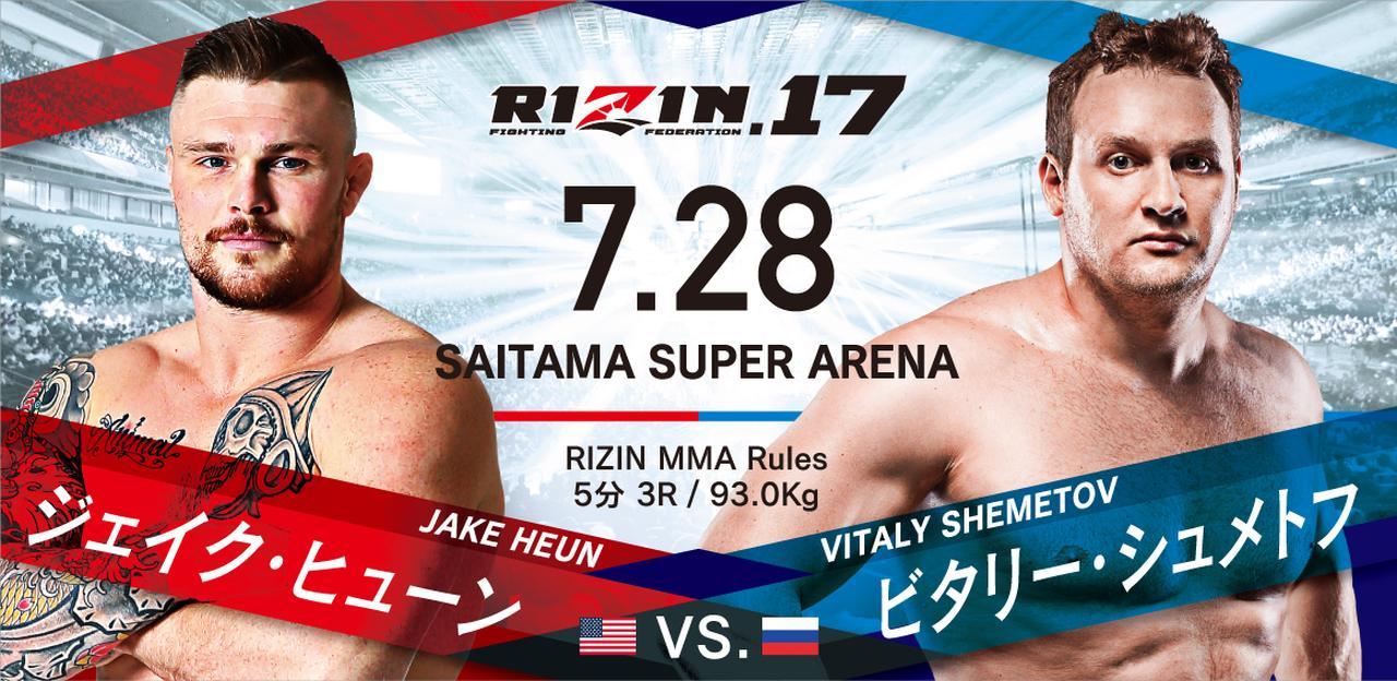 画像3: RIZIN.17 スペシャルワンマッチ