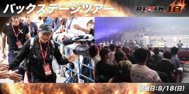 画像2: RIZIN.18 ファンクラブイベント開催!