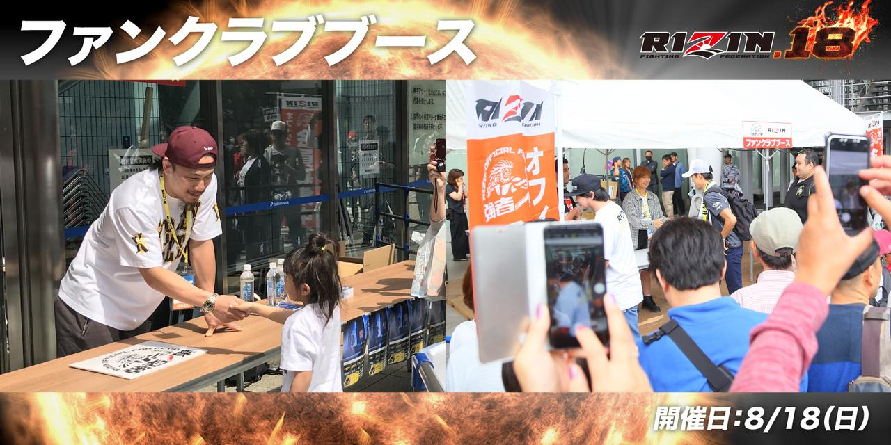 画像3: RIZIN.18 ファンクラブイベント開催!