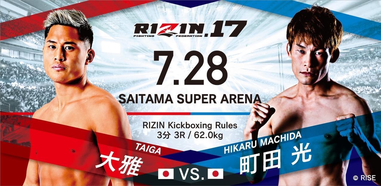 画像: RIZIN.17 追加カード