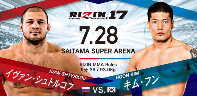 画像2: RIZIN.17 追加対戦カード