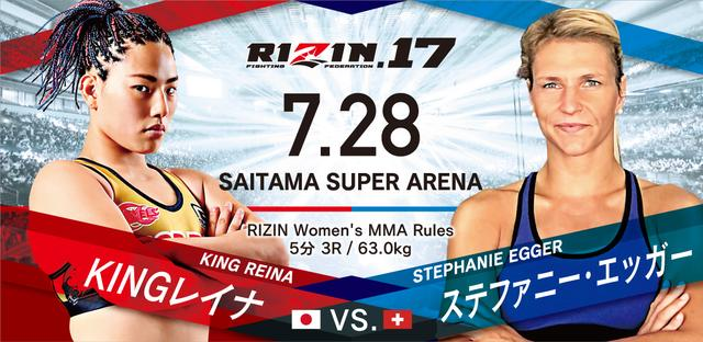 画像1: RIZIN.17 追加対戦カード