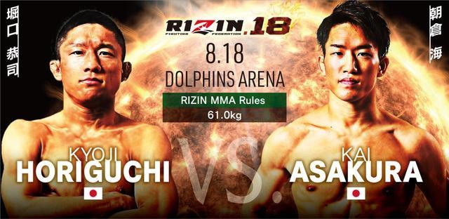 画像1: RIZIN.18 追加対戦カード