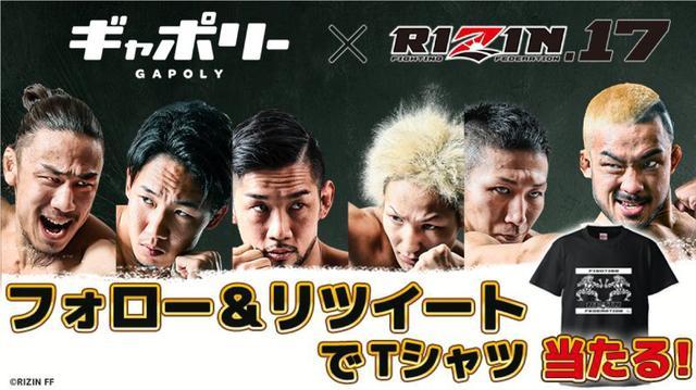 画像3: 「RIZIN.17 x ギャポリー」 オンラインくじ&クレーンでコラボ決定!