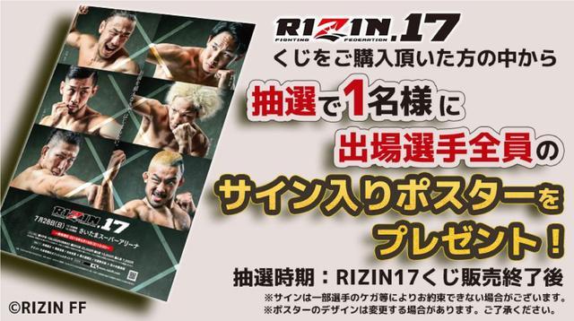 画像2: 「RIZIN.17 x ギャポリー」 オンラインくじ&クレーンでコラボ決定!