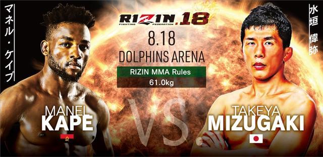 画像3: RIZIN.18 追加対戦カード