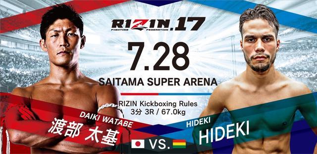 画像: RIZIN.17 対戦カード変更