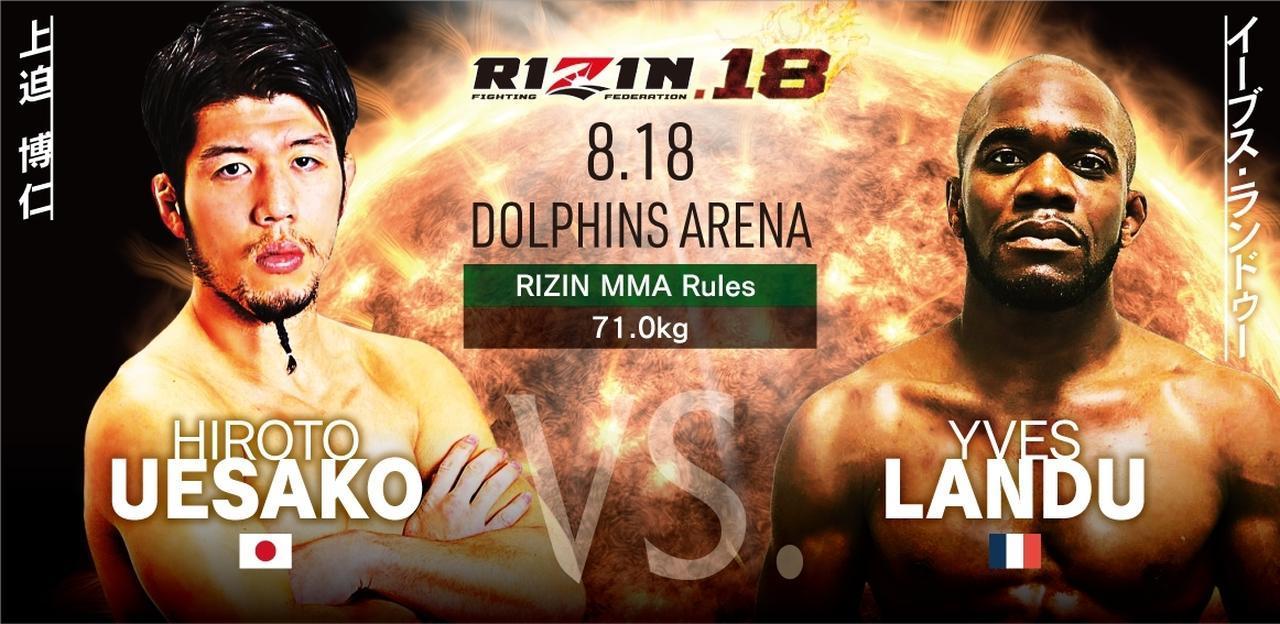画像5: RIZIN.18 追加対戦カード