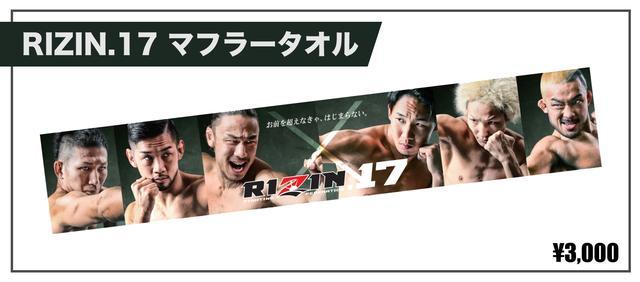画像4: RIZIN.17 オフィシャルグッズ先行販売